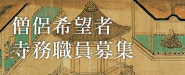 僧侶希望者寺務職員募集